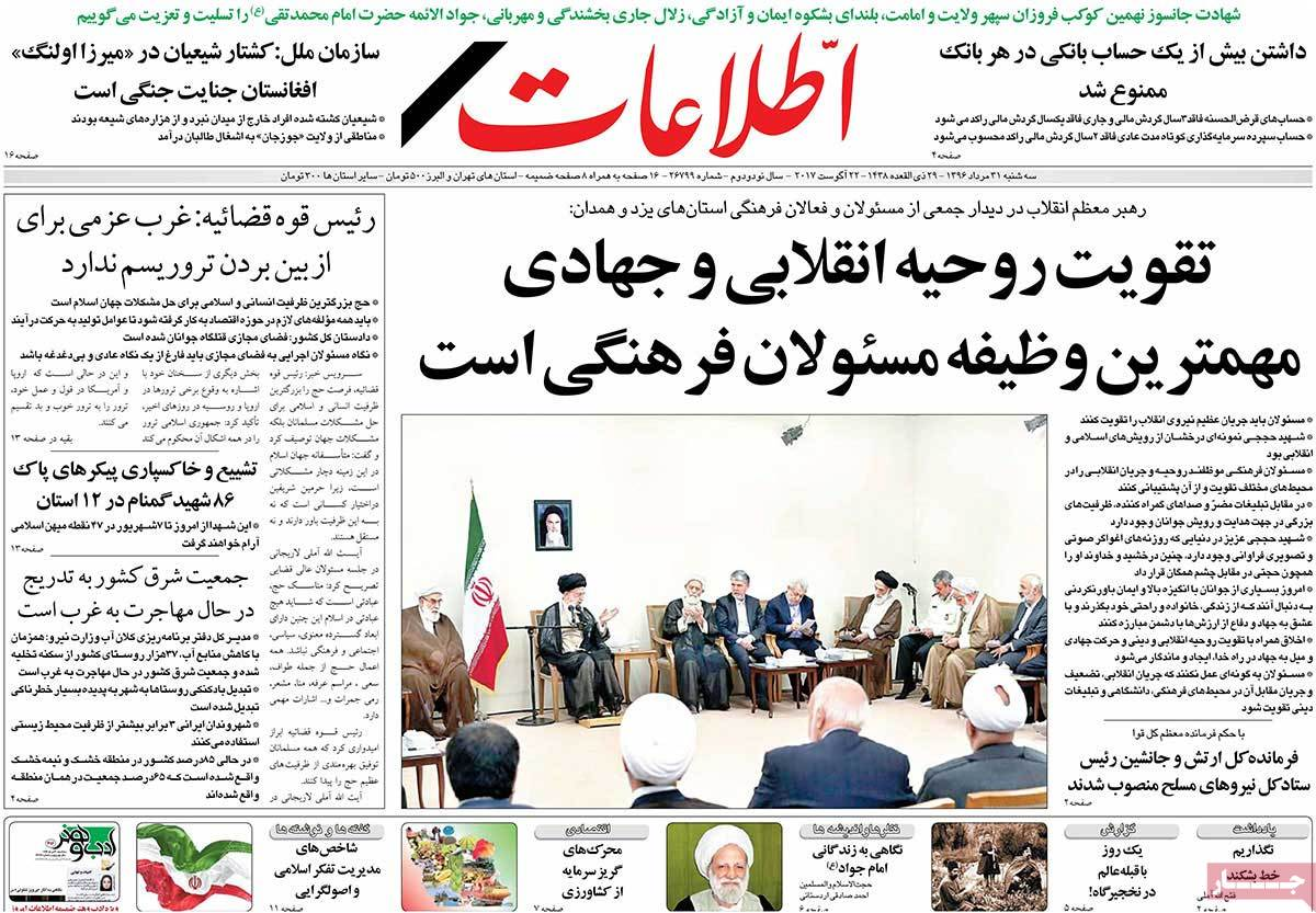 A Look at Iranian Newspaper Front Pages on August 22 - etelaat