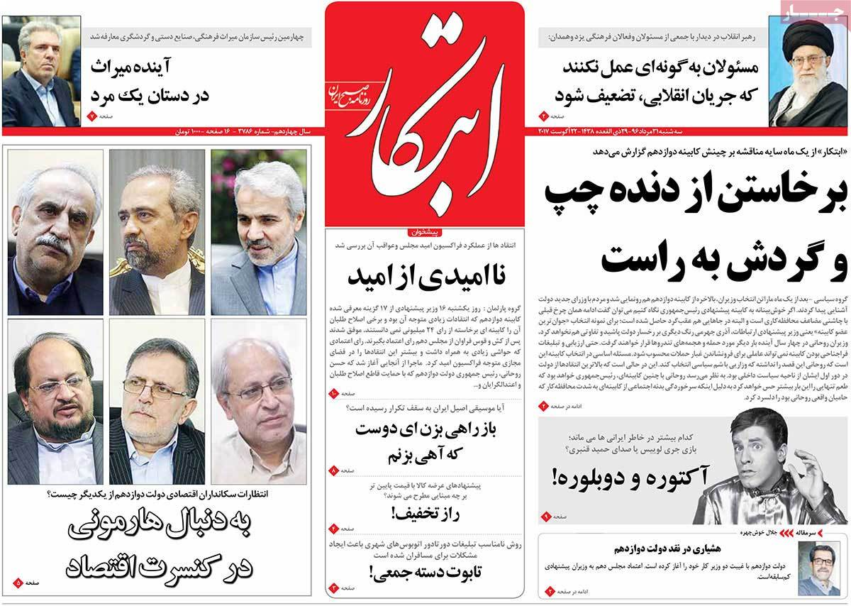 A Look at Iranian Newspaper Front Pages on August 22 - ebtekar