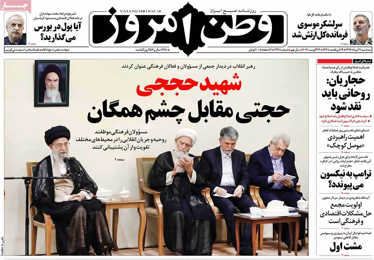A Look at Iranian Newspaper Front Pages on August 22 - vatane emrooz