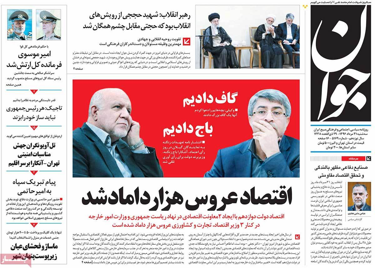 A Look at Iranian Newspaper Front Pages on August 22 - javan