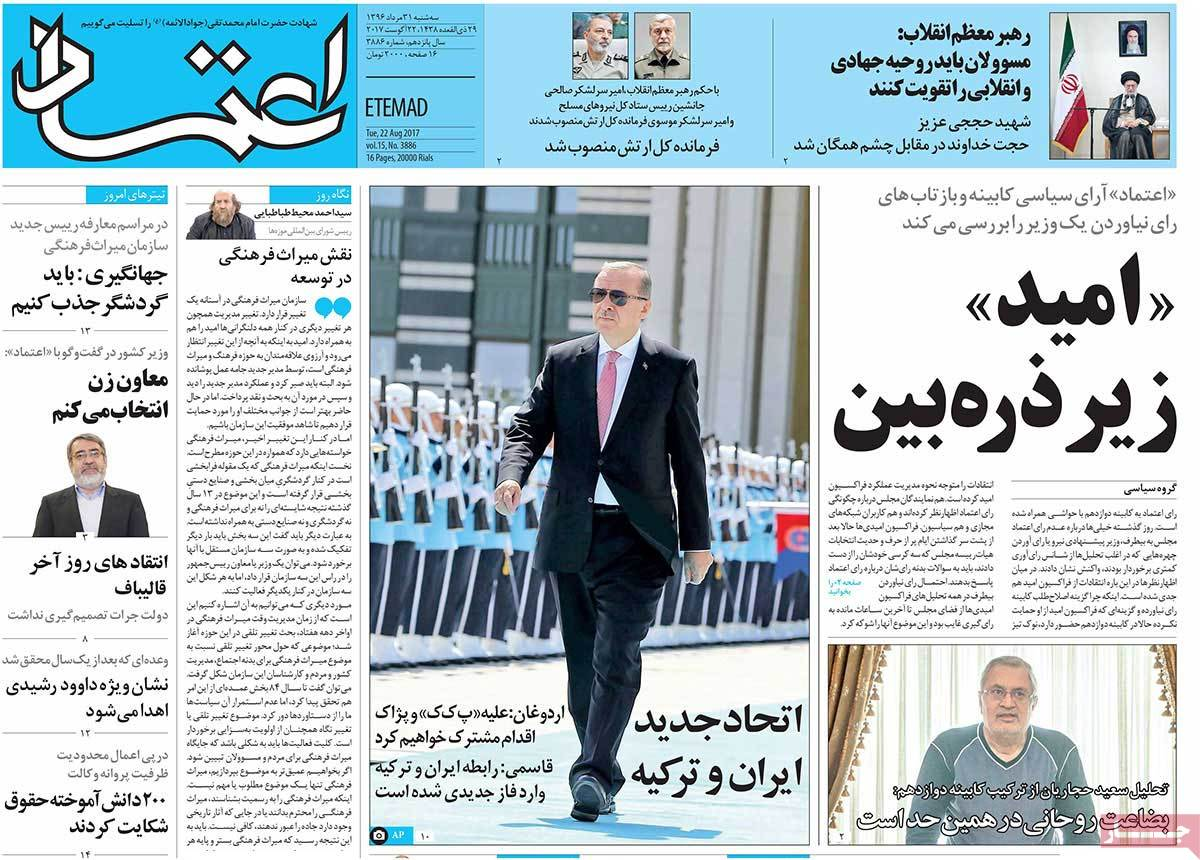 A Look at Iranian Newspaper Front Pages on August 22 - etemad