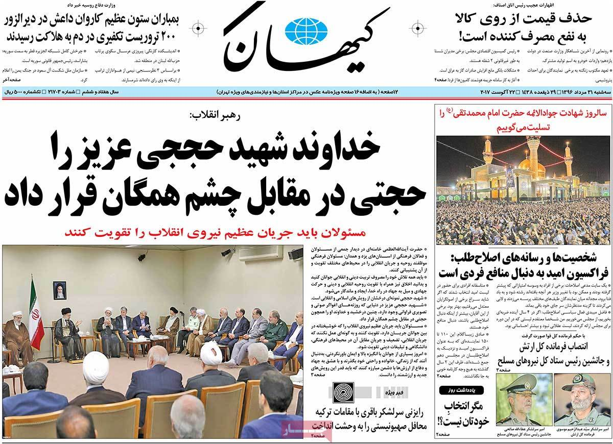A Look at Iranian Newspaper Front Pages on August 22 - kayhan