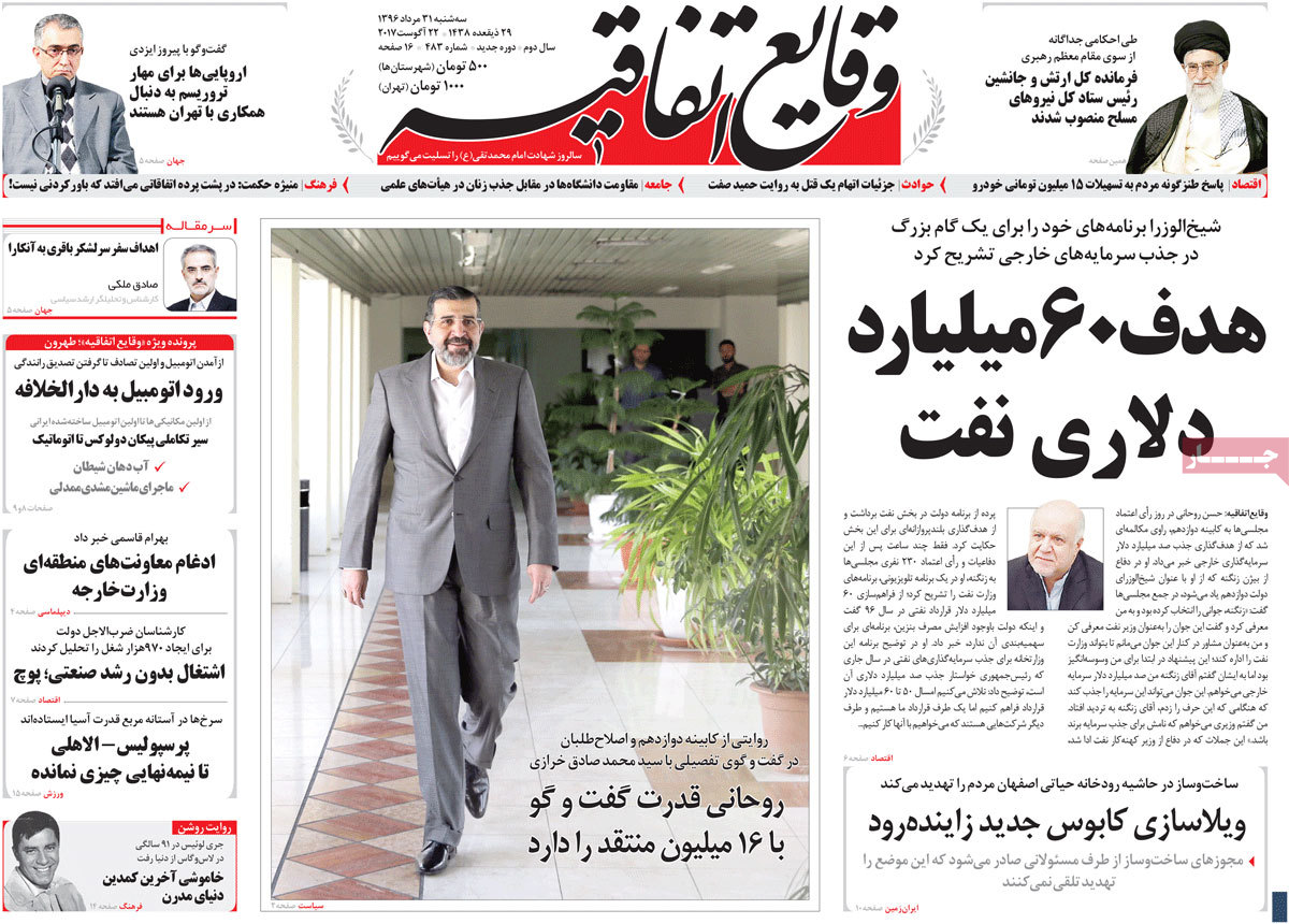 A Look at Iranian Newspaper Front Pages on August 22 - vagaye