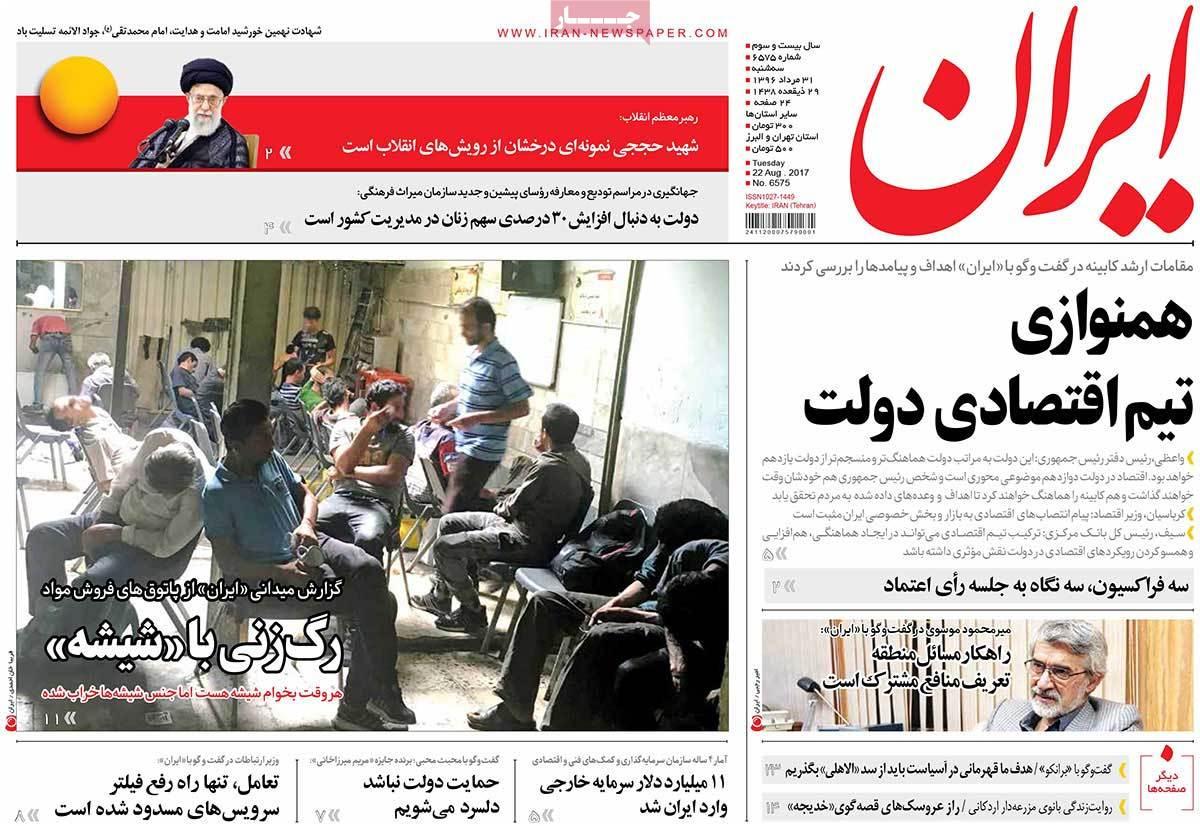 أبرز عناوين صحف ايران، 22 اغسطس 2017 - ایران