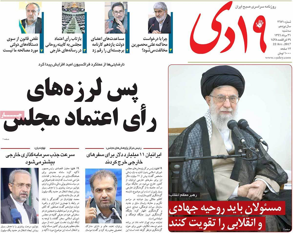 A Look at Iranian Newspaper Front Pages on August 22 - 19dey