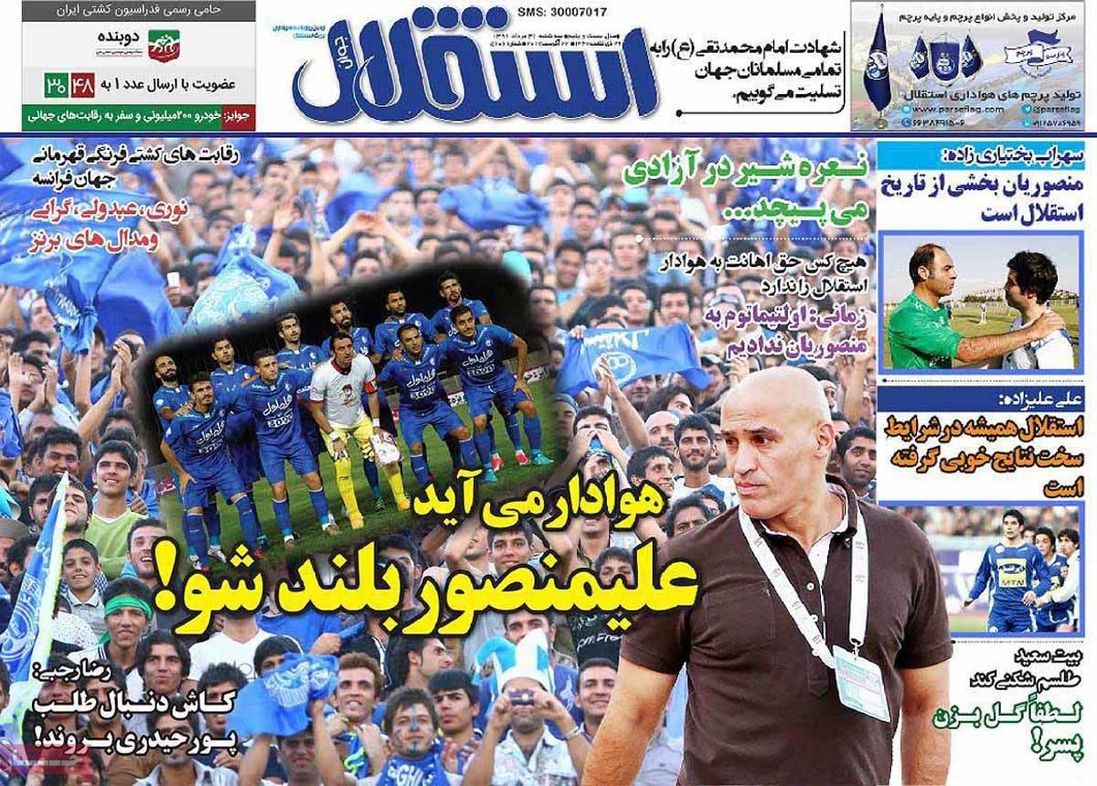 روزنامه استقلال :   منتشرنشده.