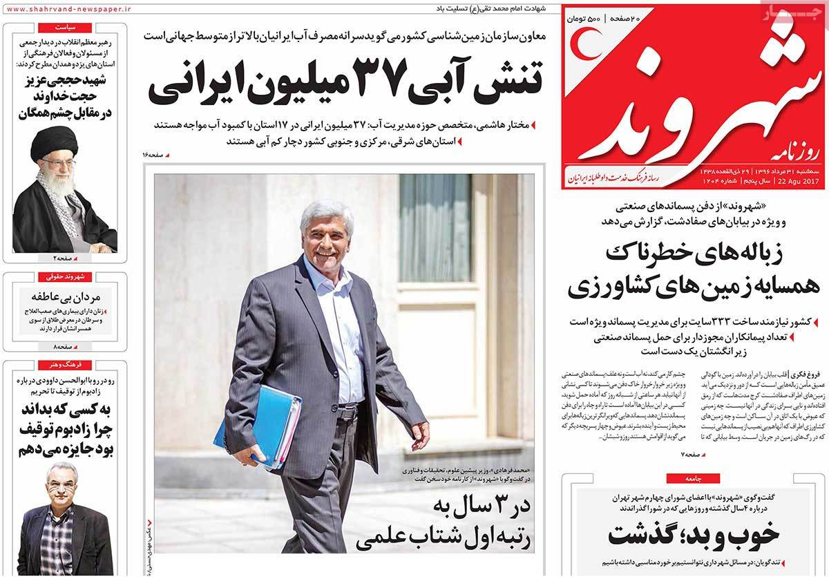A Look at Iranian Newspaper Front Pages on August 22 - shahrvand