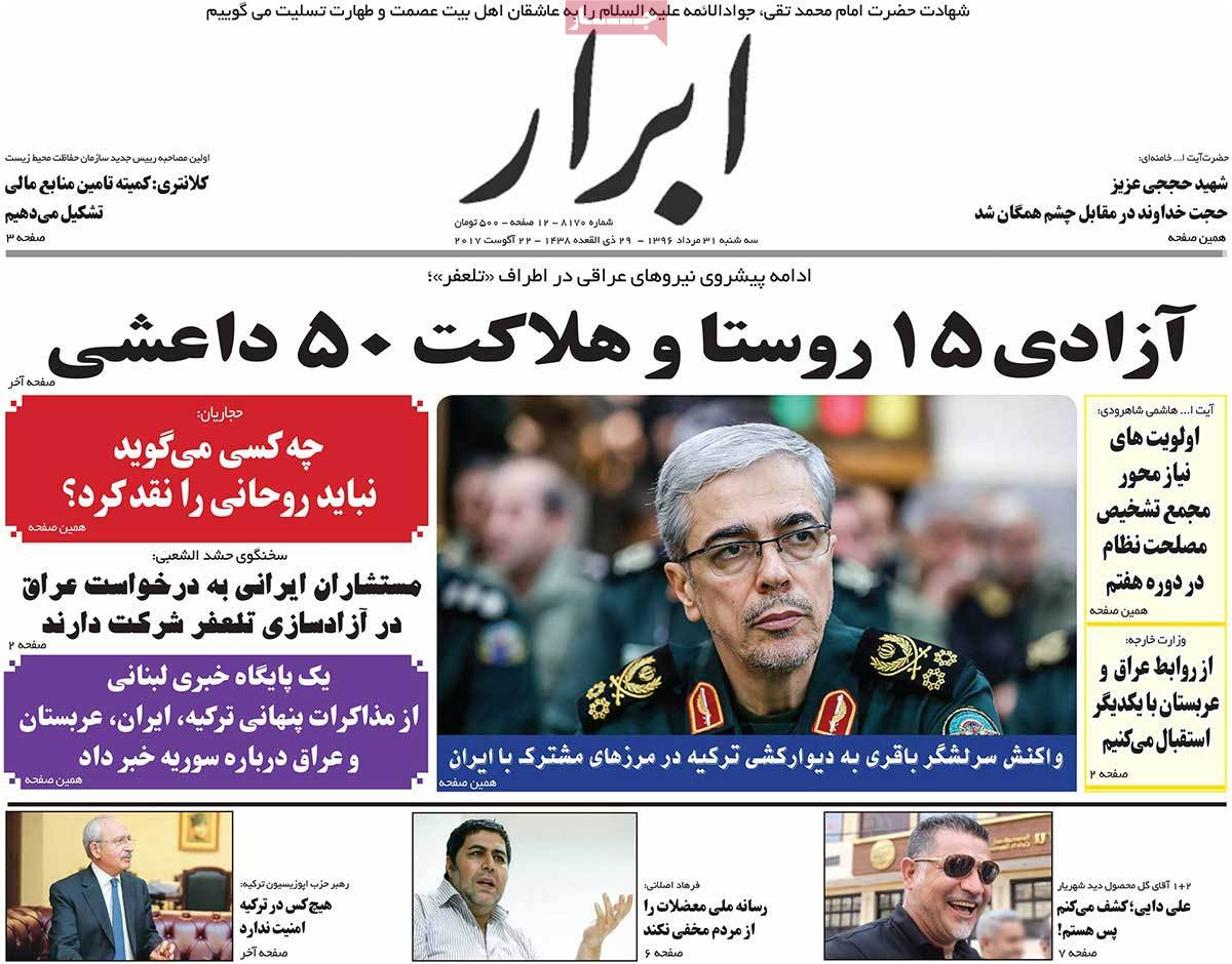 A Look at Iranian Newspaper Front Pages on August 22 - abrar