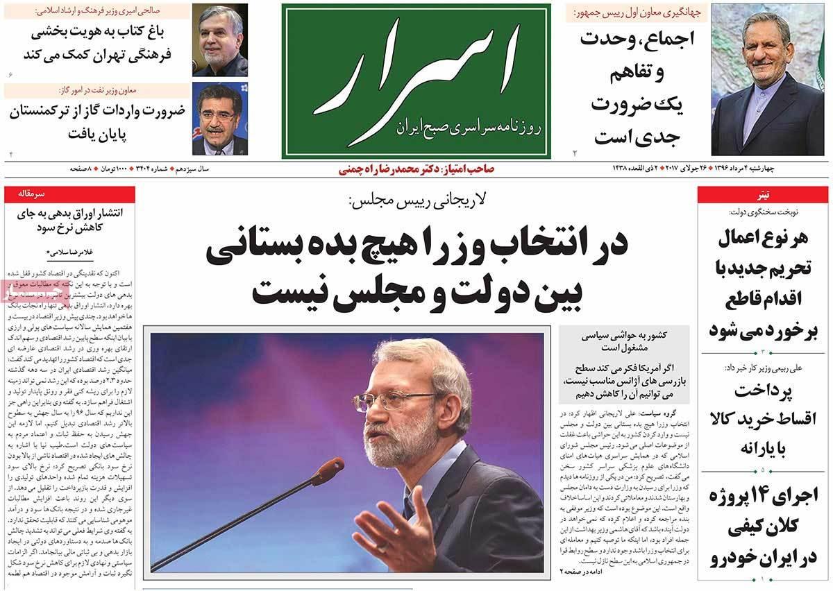 أبرز عناوين صحف ايران، الأربعاء 26 يوليو / تموز 2017 - اسرار