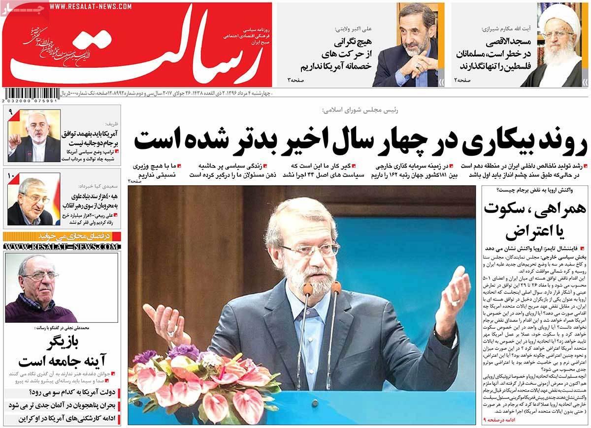 أبرز عناوين صحف ايران، الأربعاء 26 يوليو / تموز 2017 - رسالت