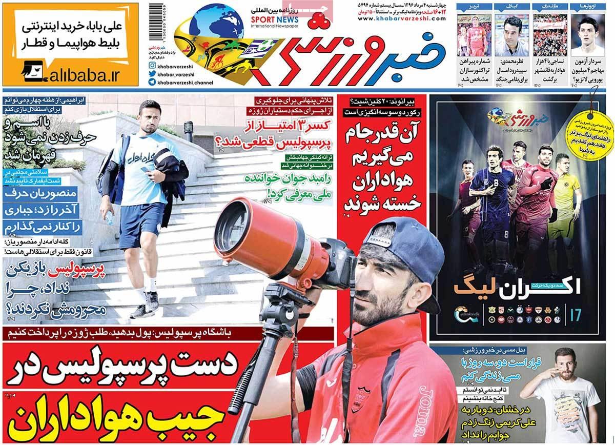 روزنامه خبر ورزشی :   منتشرنشده.