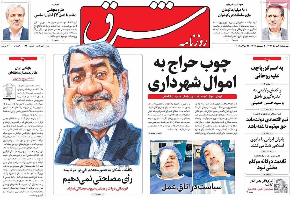 أبرز عناوين صحف ايران، الأربعاء 26 يوليو / تموز 2017 - شرق