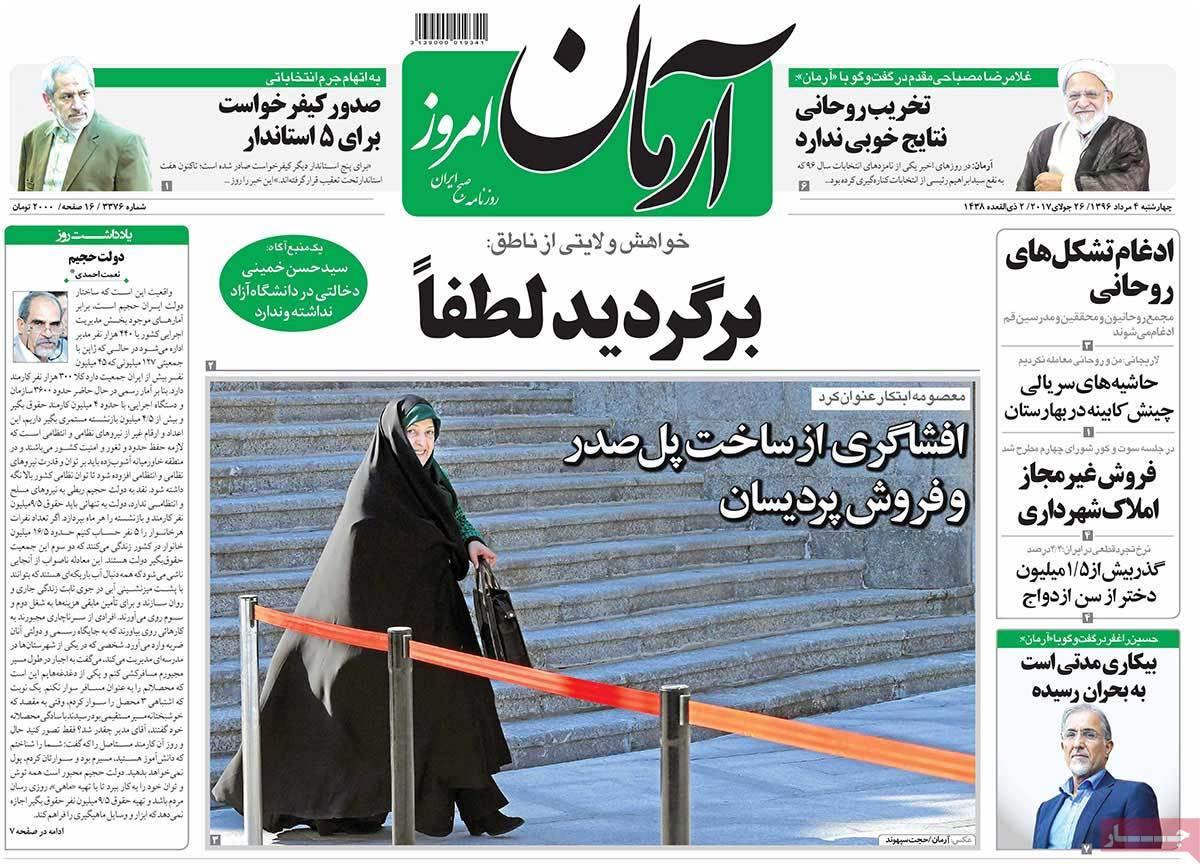 أبرز عناوين صحف ايران، الأربعاء 26 يوليو / تموز 2017 - ارمان