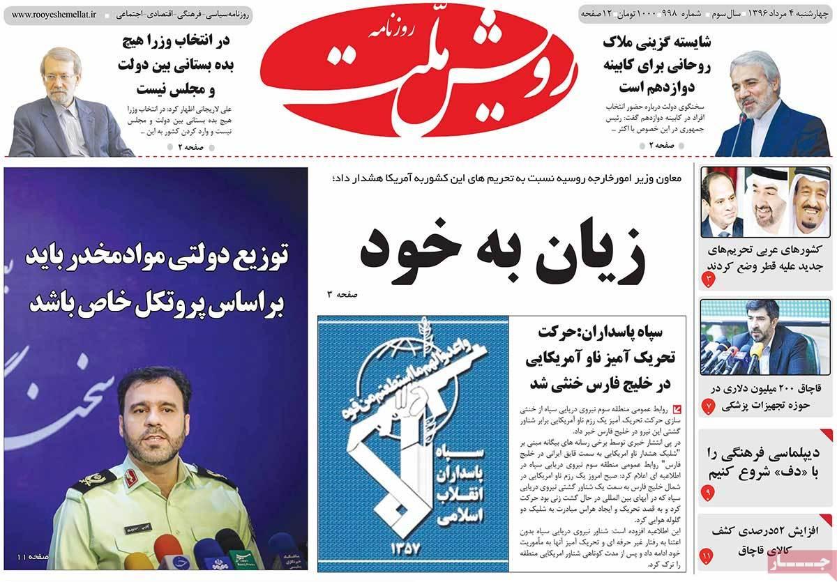 أبرز عناوين صحف ايران، الأربعاء 26 يوليو / تموز 2017 - رویش ملت
