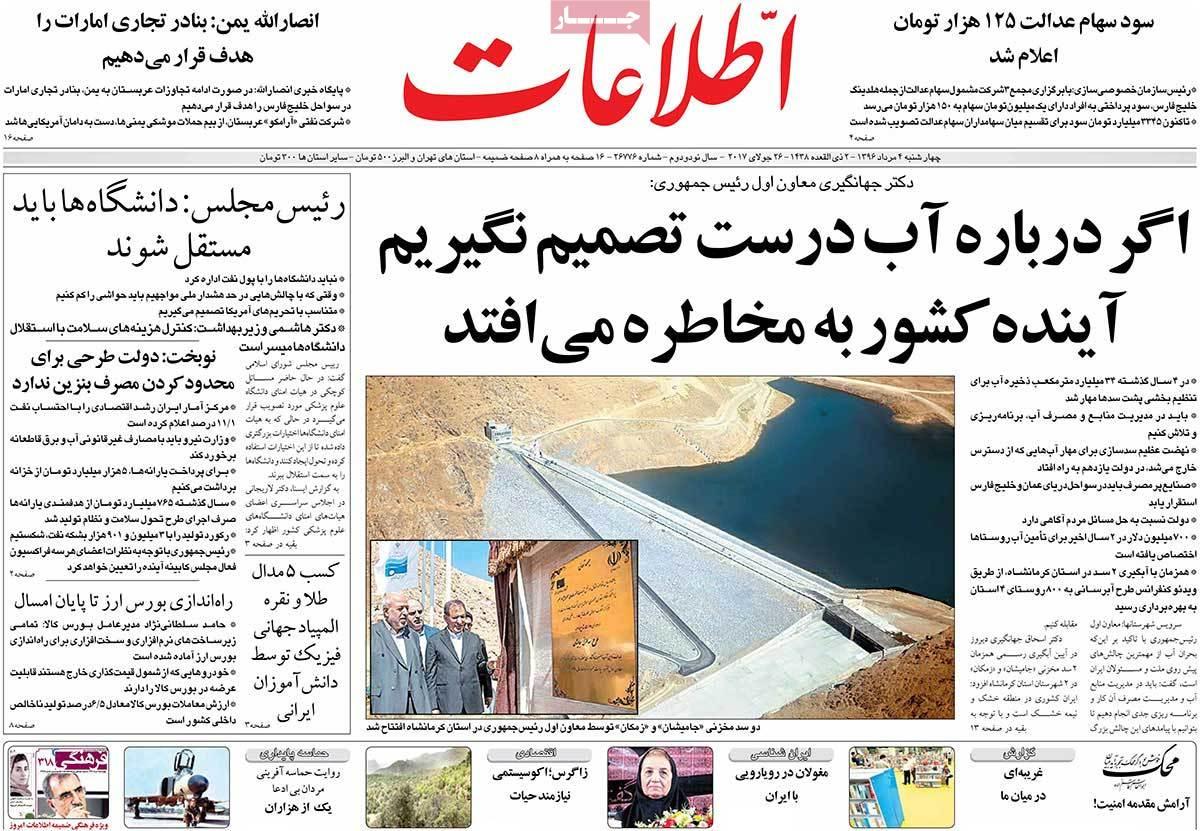 أبرز عناوين صحف ايران، الأربعاء 26 يوليو / تموز 2017 - اطلاعات