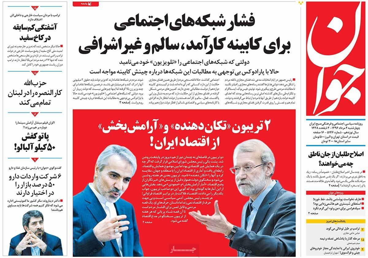 أبرز عناوين صحف ايران، الأربعاء 26 يوليو / تموز 2017 - ایران