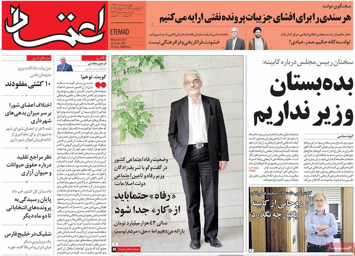 أبرز عناوين صحف ايران، الأربعاء 26 يوليو / تموز 2017 - اعتماد