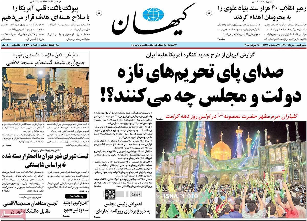 أبرز عناوين صحف ايران، الأربعاء 26 يوليو / تموز 2017 - کیهان