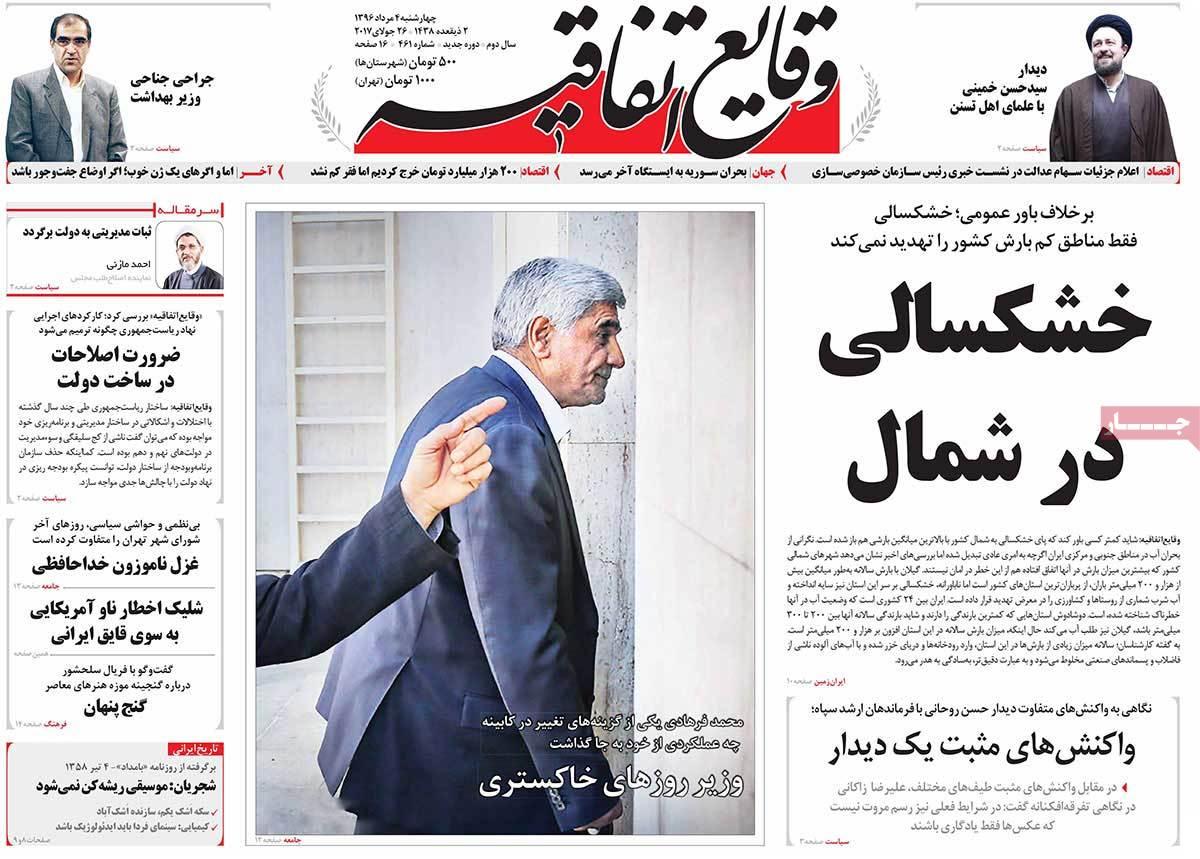 أبرز عناوين صحف ايران، الأربعاء 26 يوليو / تموز 2017 - وقایع اتفاقیه