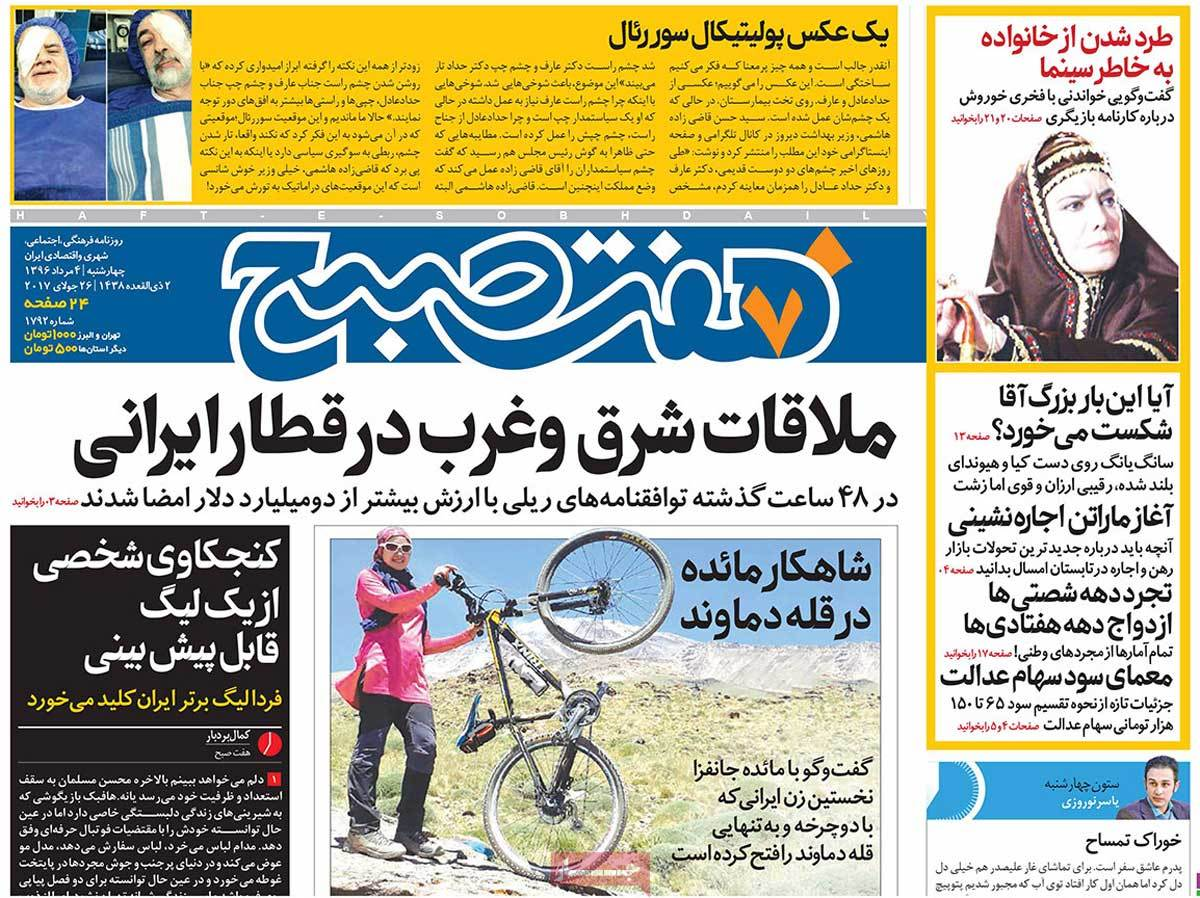 أبرز عناوين صحف ايران، الأربعاء 26 يوليو / تموز 2017 - هفت صبح
