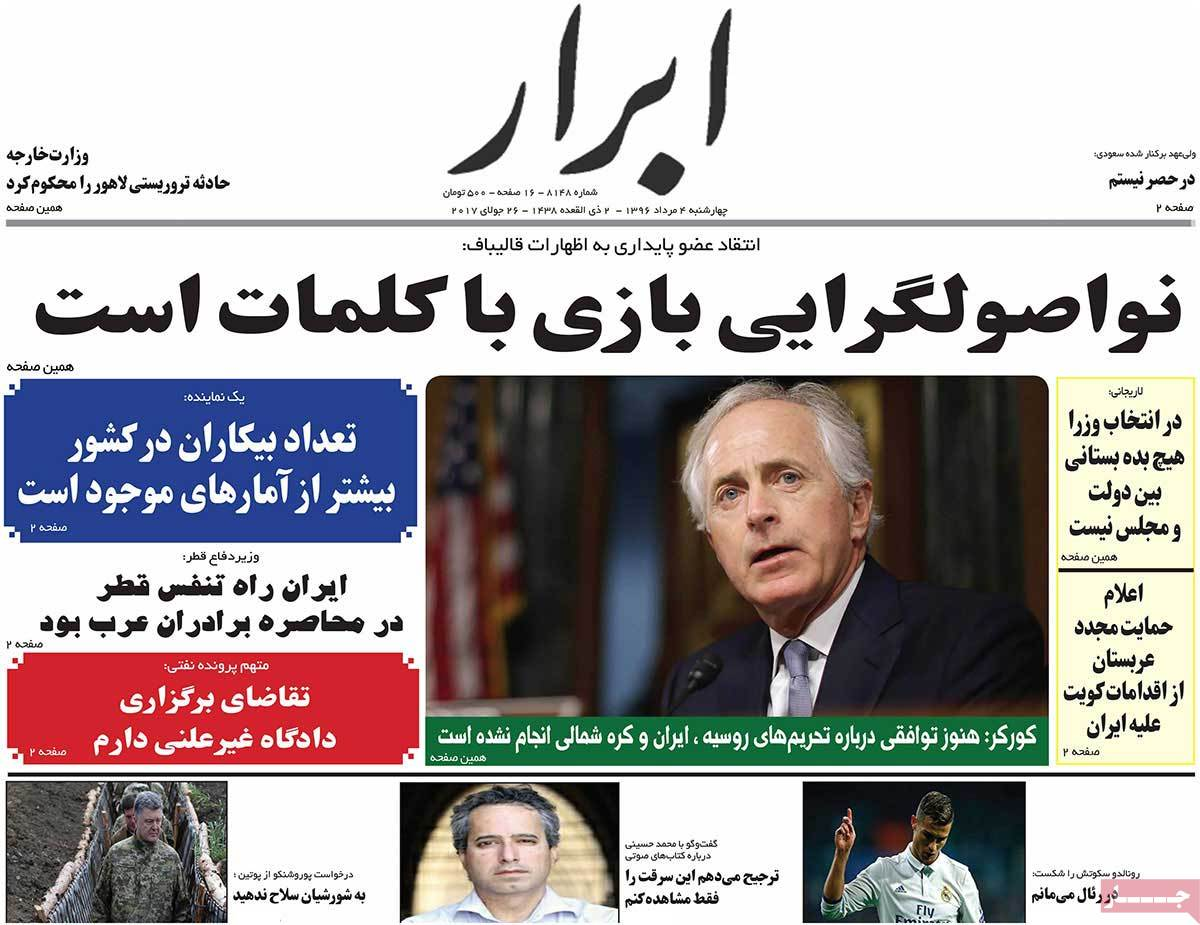 أبرز عناوين صحف ايران، الأربعاء 26 يوليو / تموز 2017 - ابرار