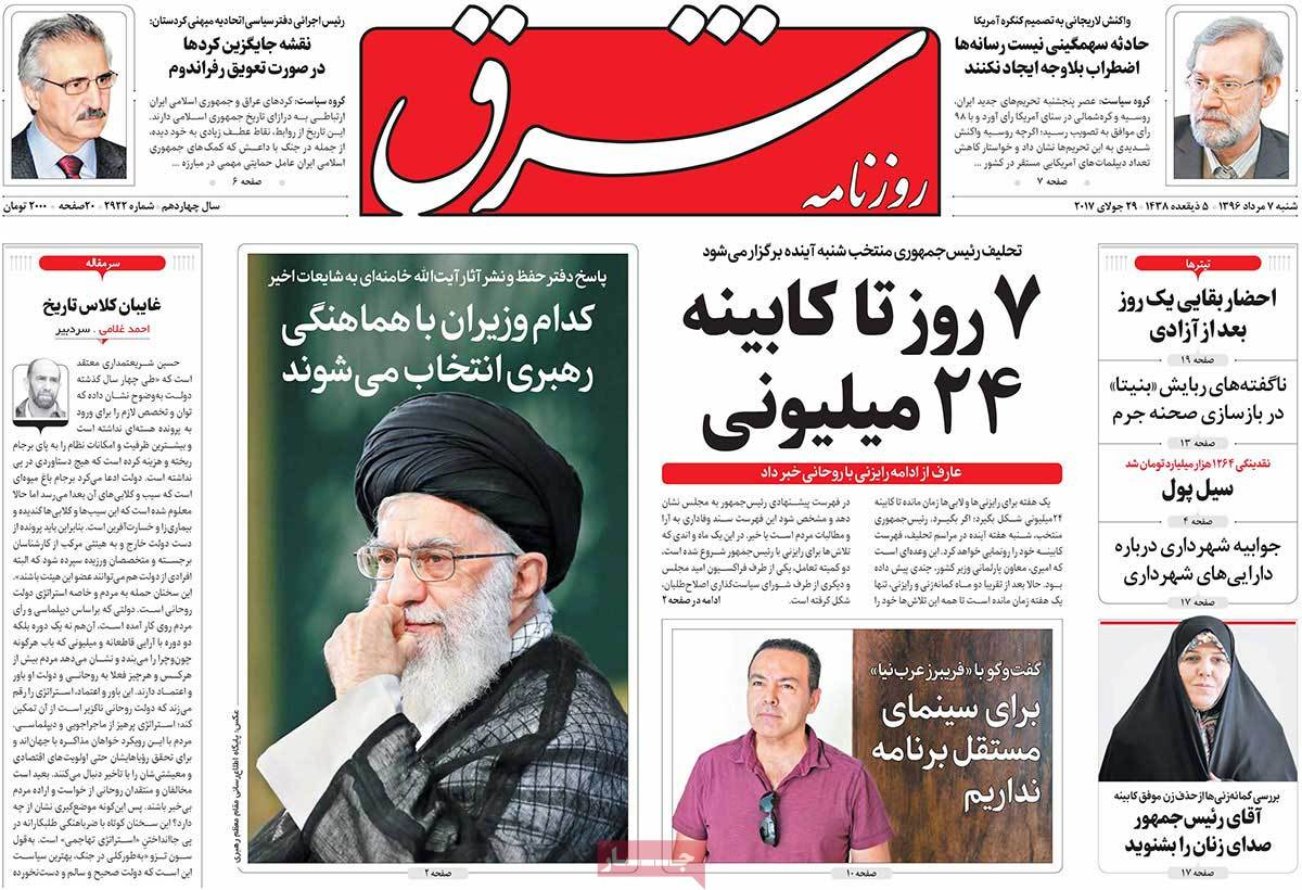 A Look at Iranian Newspaper Front Pages on July 29 - shargh
