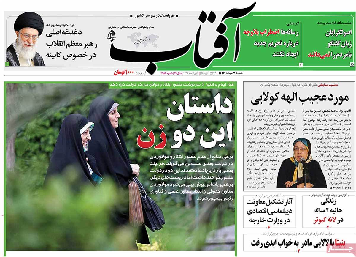A Look at Iranian Newspaper Front Pages on July 29 - aftab
