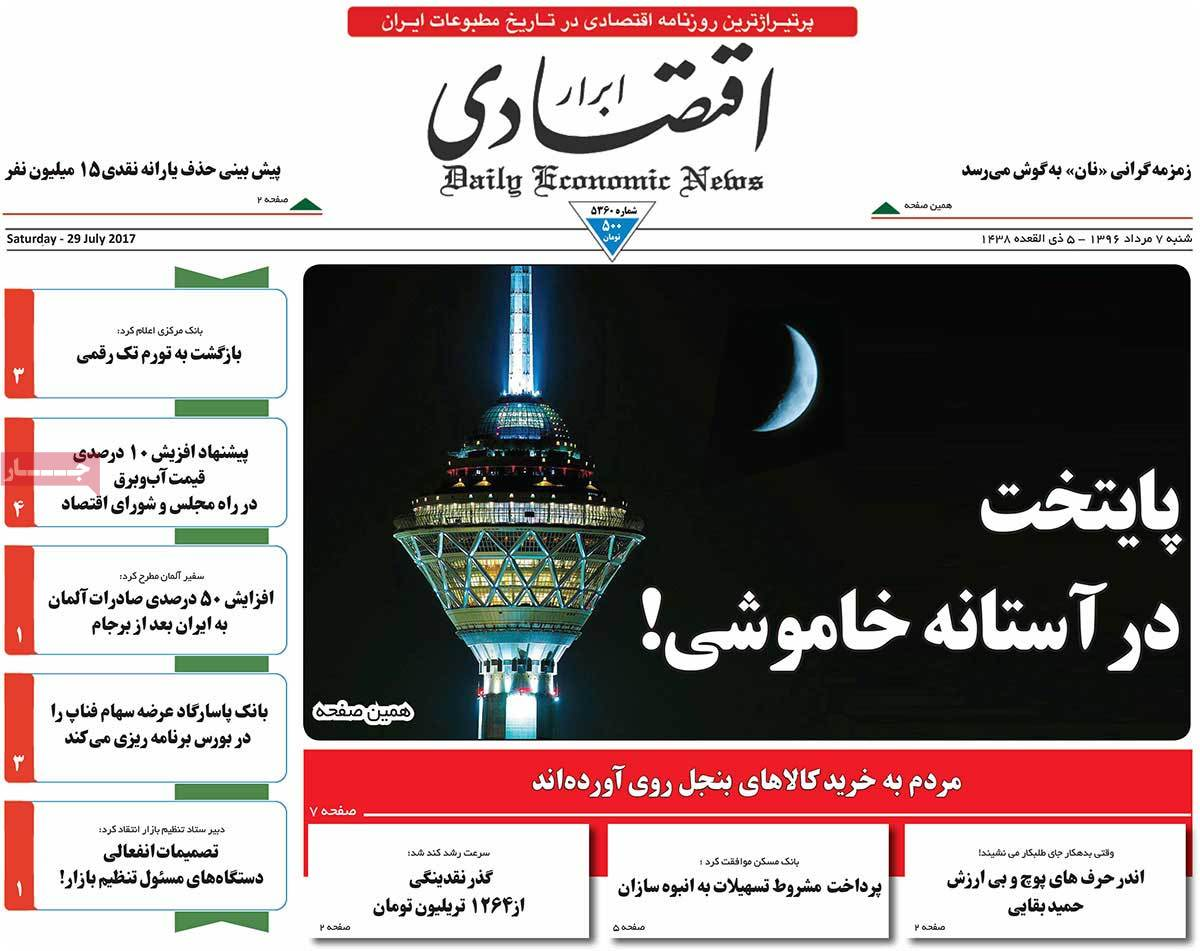 A Look at Iranian Newspaper Front Pages on July 29 - abraregtesadi