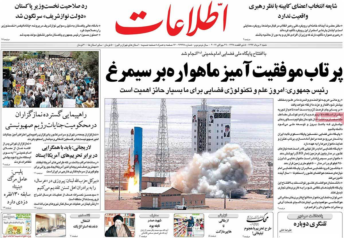A Look at Iranian Newspaper Front Pages on July 29 - etelaat