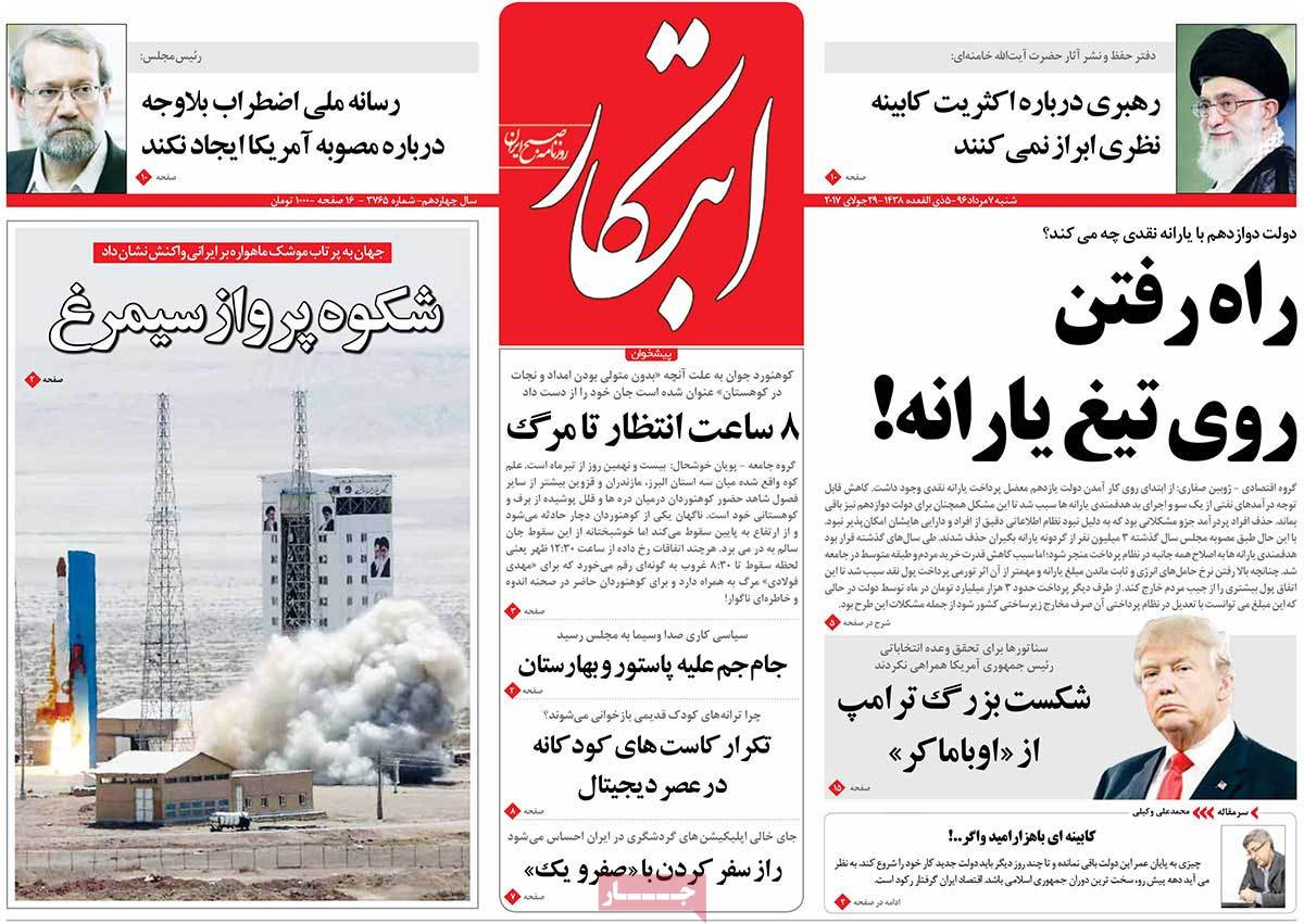 A Look at Iranian Newspaper Front Pages on July 29 - ebtekar