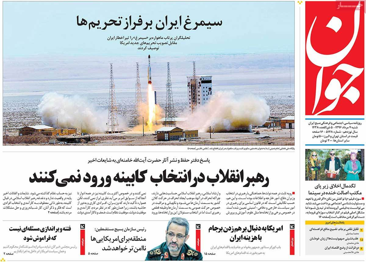 A Look at Iranian Newspaper Front Pages on July 29 - javan