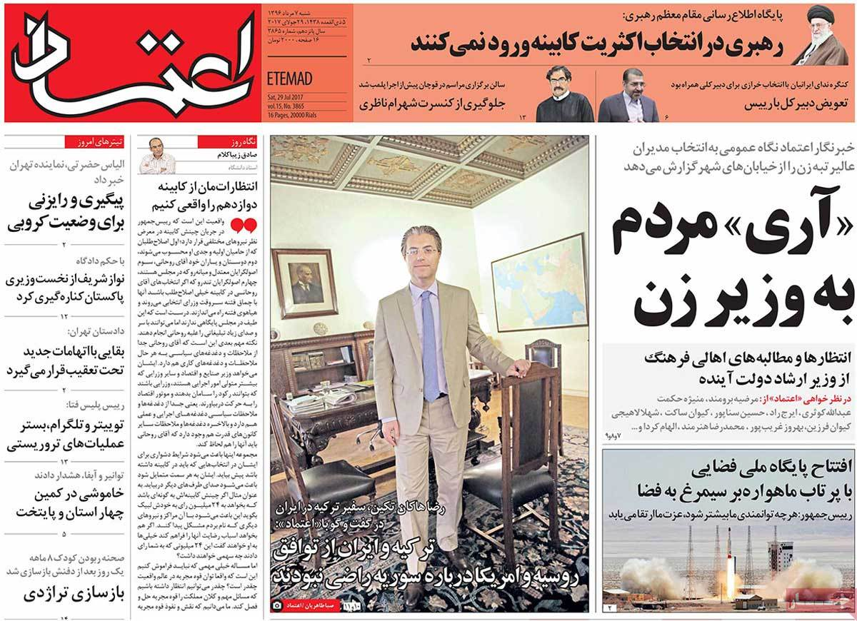 A Look at Iranian Newspaper Front Pages on July 29 - etemad