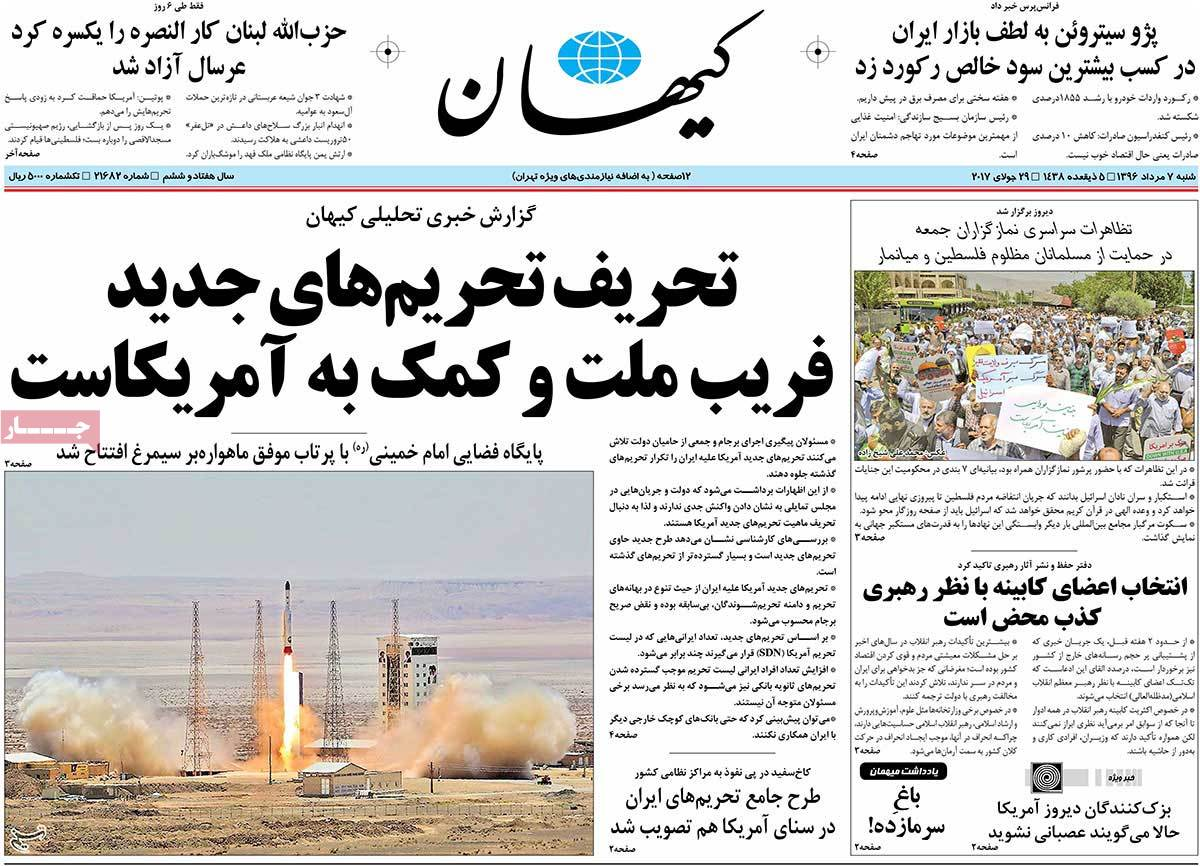 A Look at Iranian Newspaper Front Pages on July 29 - kayhan
