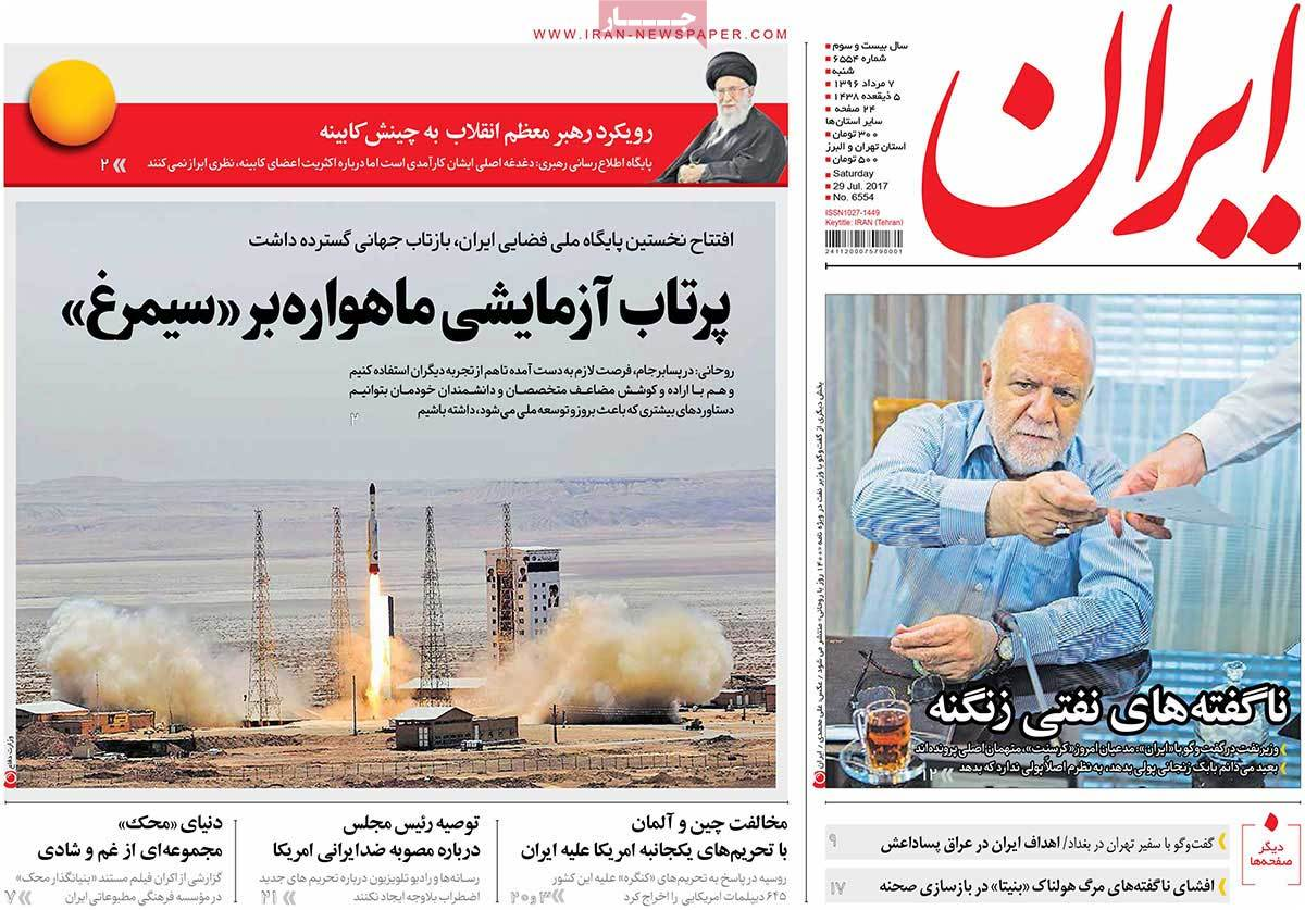 A Look at Iranian Newspaper Front Pages on July 29 - iran