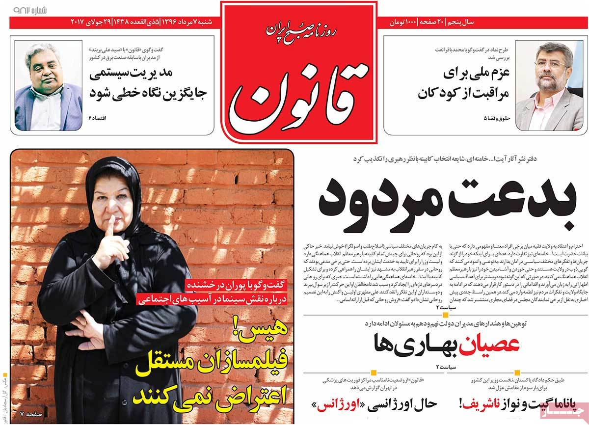 A Look at Iranian Newspaper Front Pages on July 29 - ghanoon