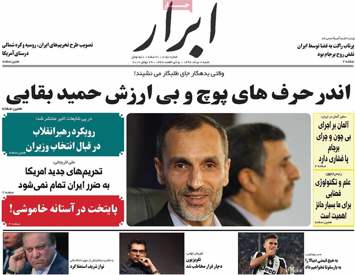 A Look at Iranian Newspaper Front Pages on July 29 - abrar