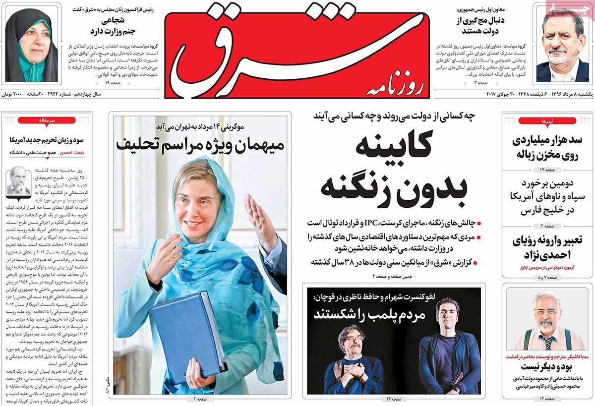 أبرز عناوين صحف ايران ، الأحد 30 يوليو / تموز 2017 - شرق