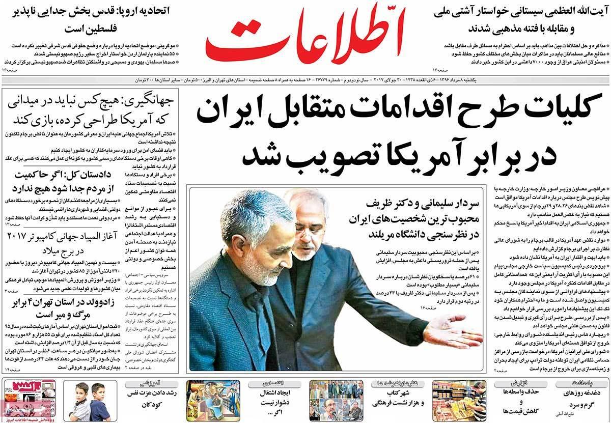 أبرز عناوين صحف ايران ، الأحد 30 يوليو / تموز 2017 - اطلاعات