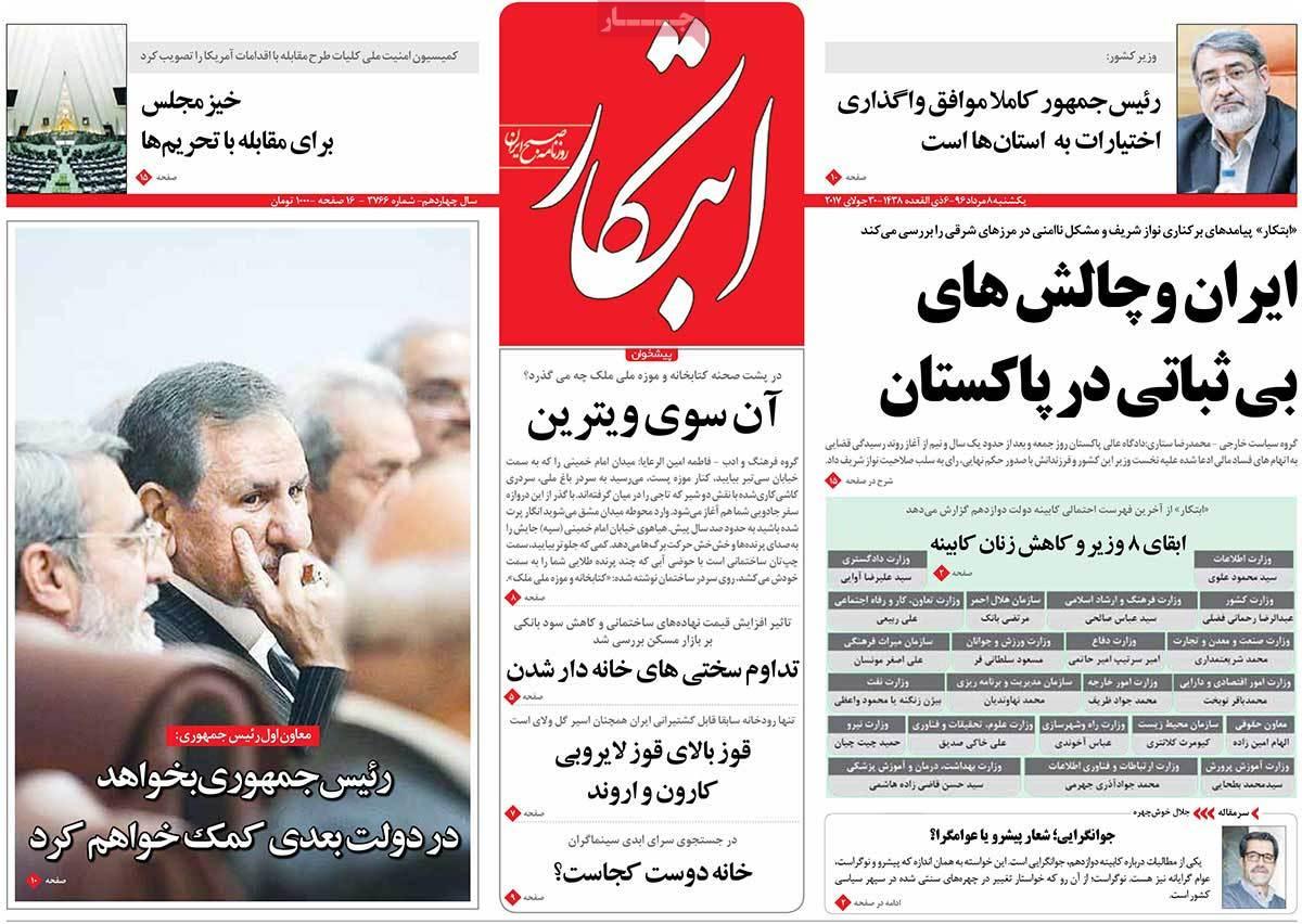 أبرز عناوين صحف ايران ، الأحد 30 يوليو / تموز 2017 - ابتکار