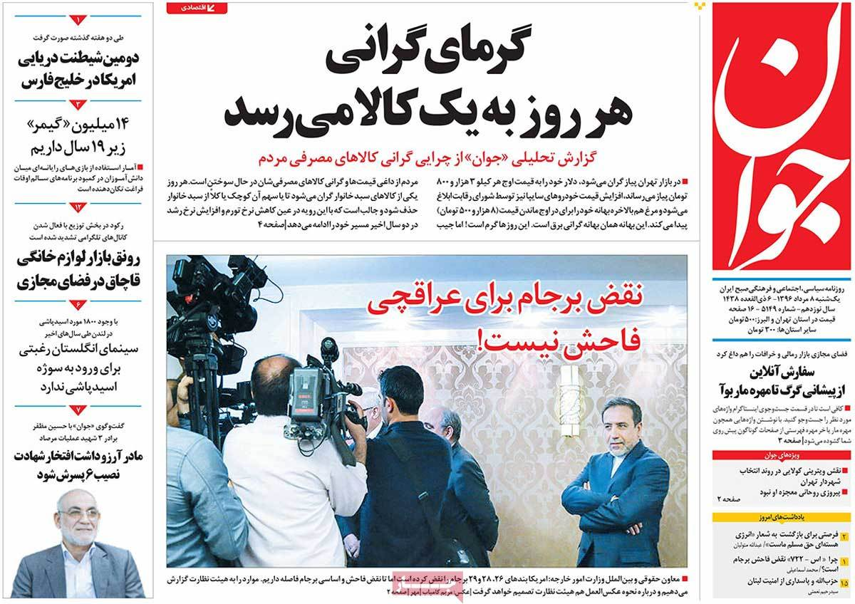 أبرز عناوين صحف ايران ، الأحد 30 يوليو / تموز 2017 - جوان