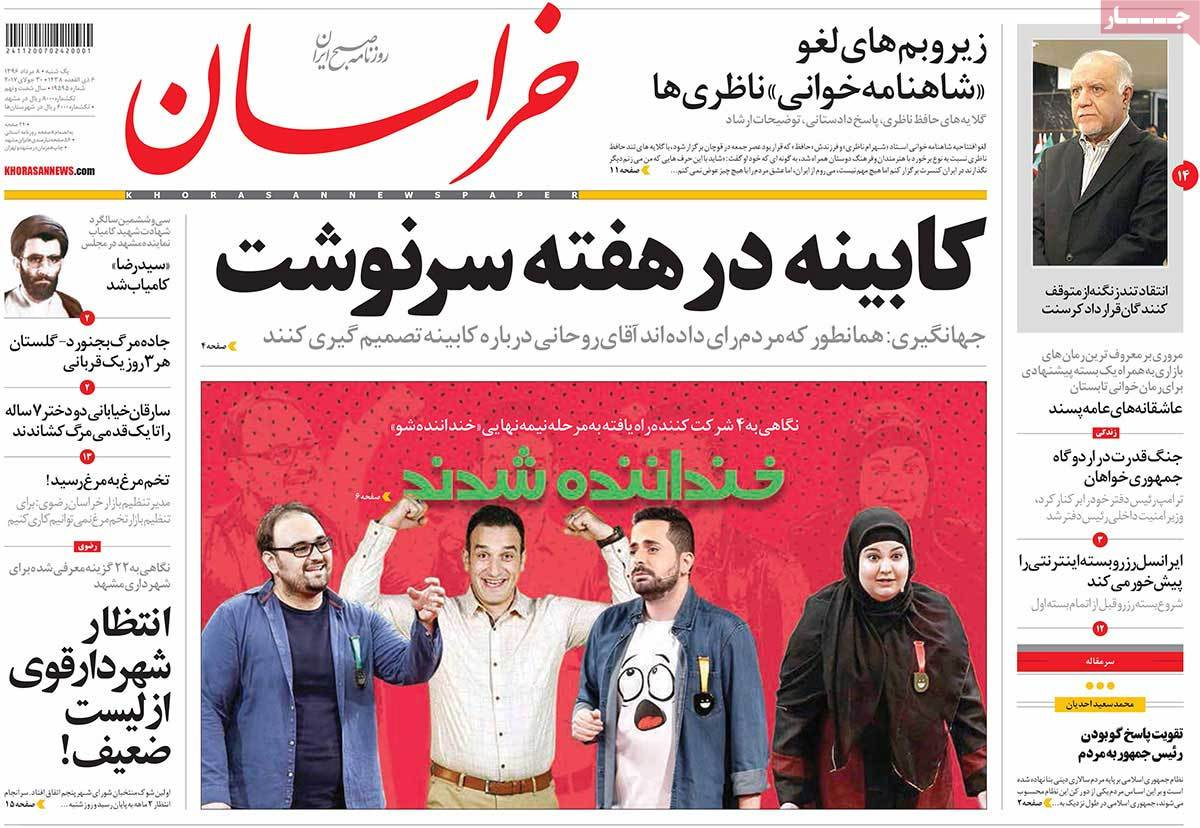 أبرز عناوين صحف ايران ، الأحد 30 يوليو / تموز 2017 - خراسان