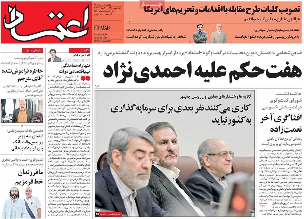 أبرز عناوين صحف ايران ، الأحد 30 يوليو / تموز 2017 - اعتماد