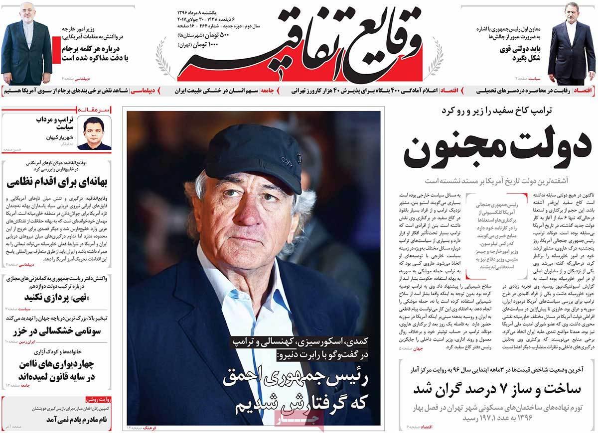 أبرز عناوين صحف ايران ، الأحد 30 يوليو / تموز 2017 - وقایع