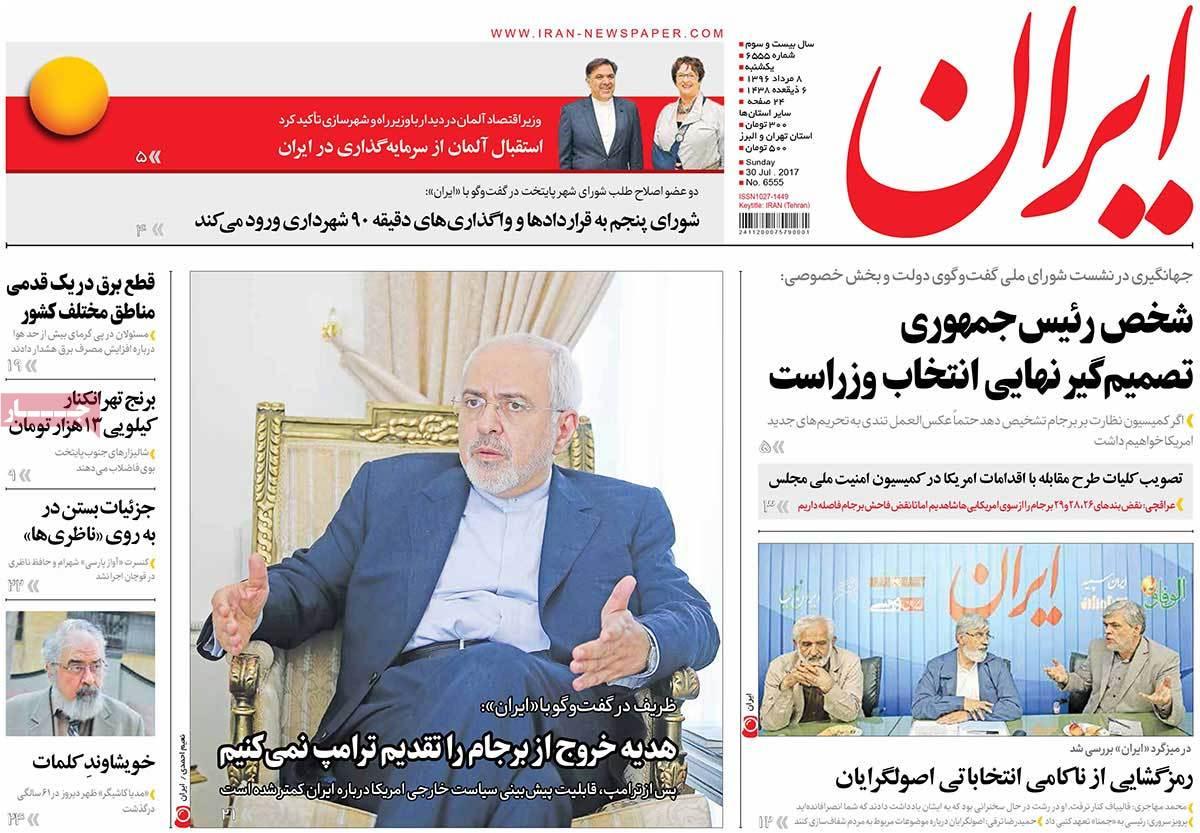 أبرز عناوين صحف ايران ، الأحد 30 يوليو / تموز 2017 - ایران
