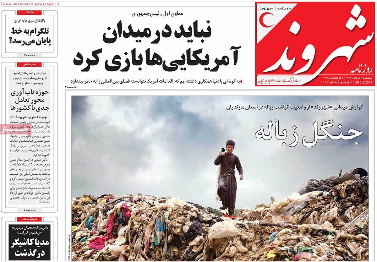 أبرز عناوين صحف ايران ، الأحد 30 يوليو / تموز 2017 -  شهروند