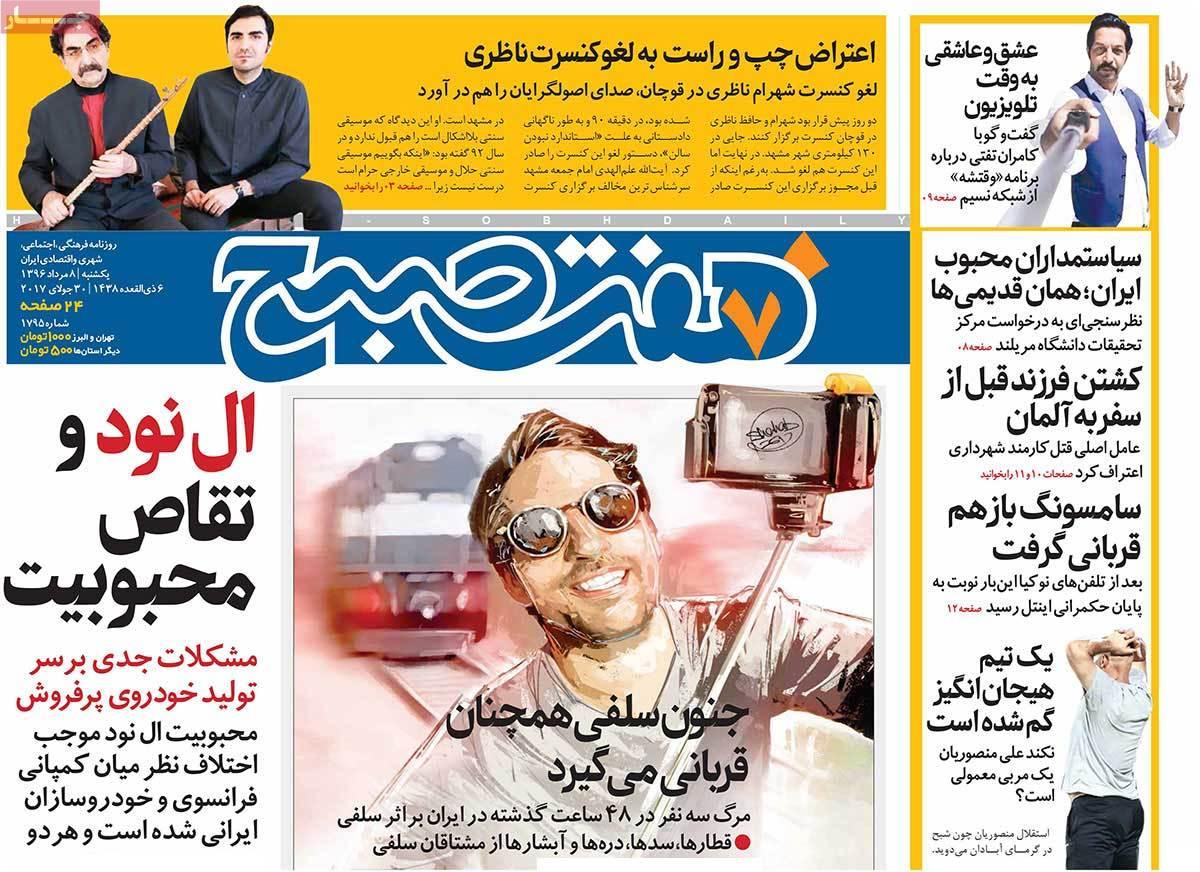 أبرز عناوين صحف ايران ، الأحد 30 يوليو / تموز 2017- هفت صبح