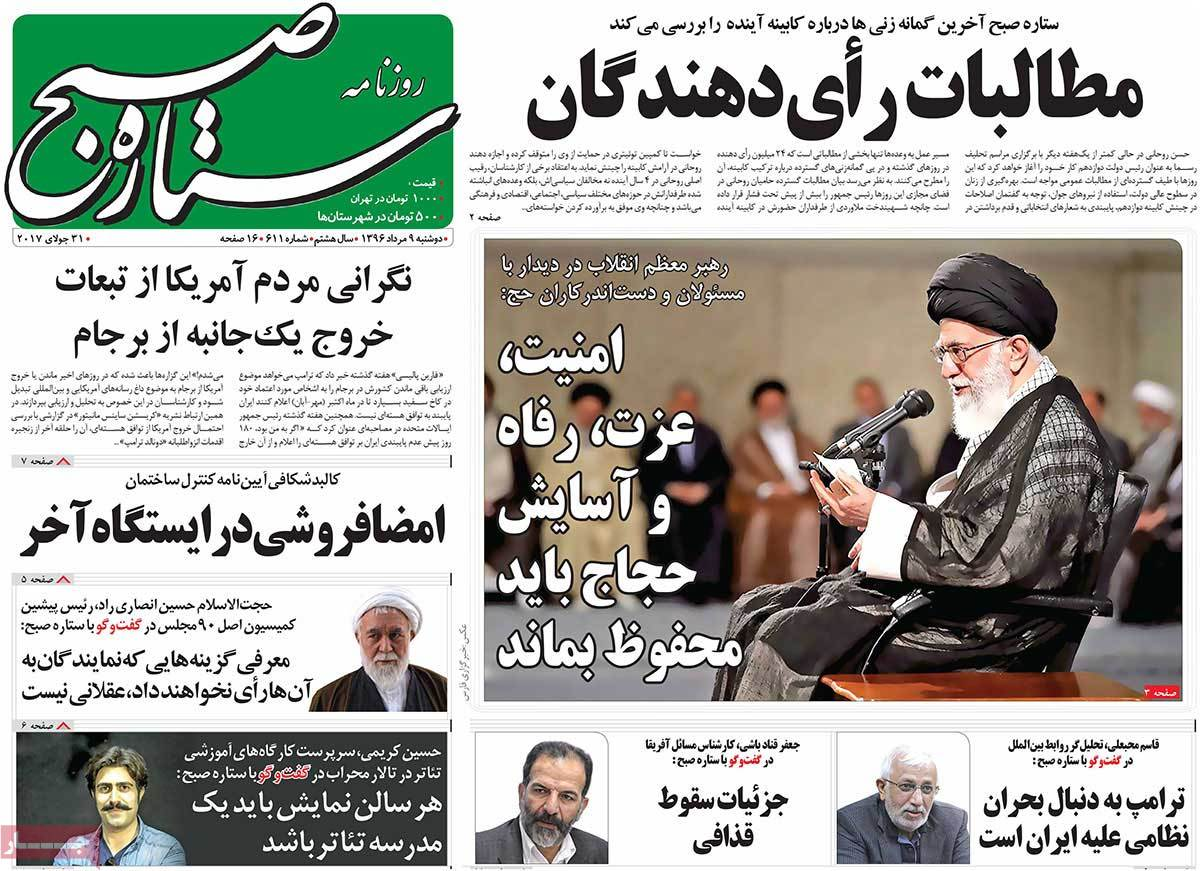 A Look at Iranian Newspaper Front Pages on July 31 - setaresobh