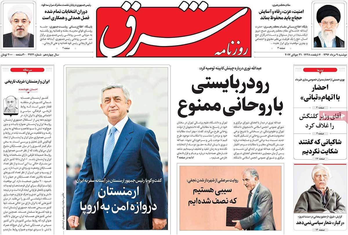 A Look at Iranian Newspaper Front Pages on July 31 - shargh