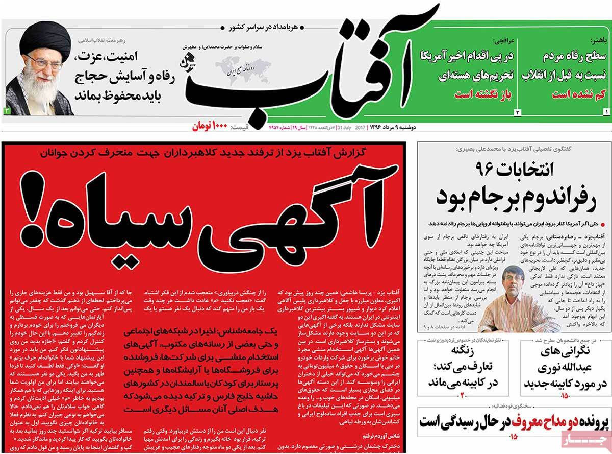 A Look at Iranian Newspaper Front Pages on July 31 - aftab