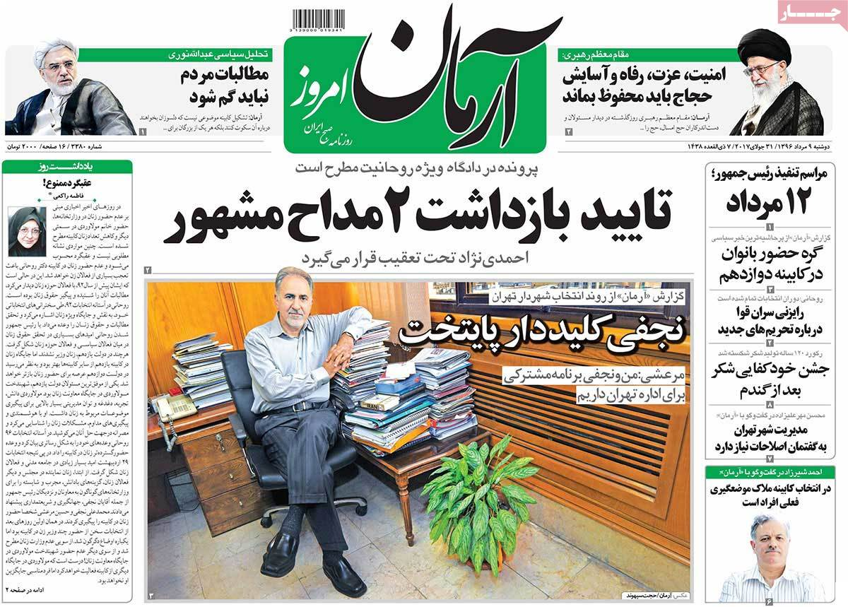 A Look at Iranian Newspaper Front Pages on July 31 - arman